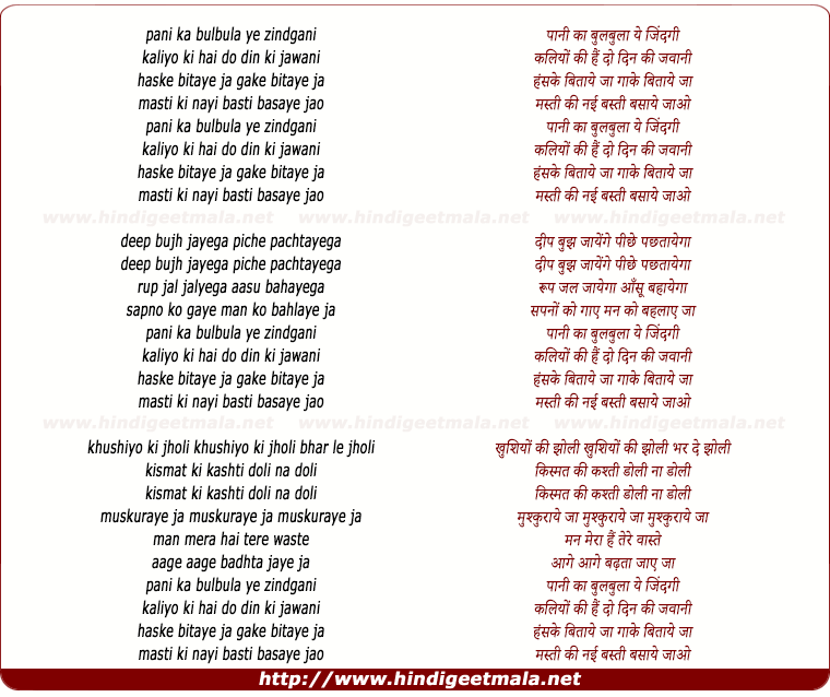 lyrics of song Pani Ka Bulbula Ye Zindgani