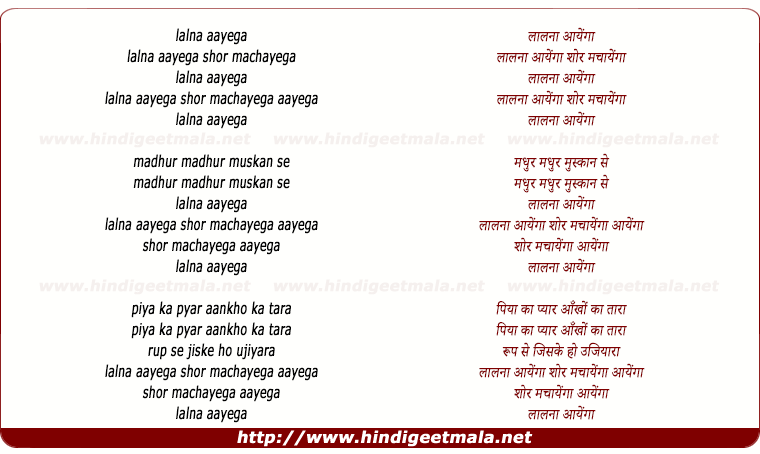 Aayega Aanewala Lyrics | Mahal (1949) Songs Lyrics ...