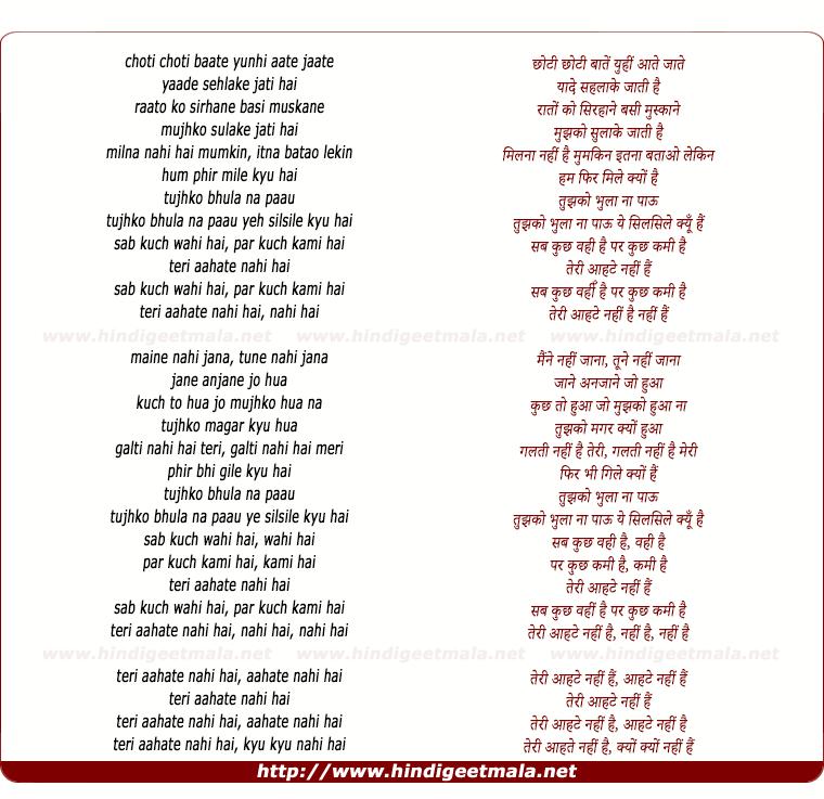 lyrics of song Teri Aahatein Nahin Hai