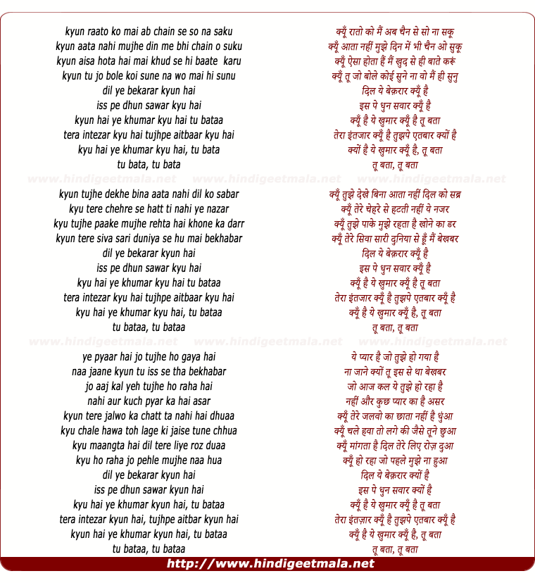 lyrics of song Dil Ye Bekarar Kyun Hai (reprise)