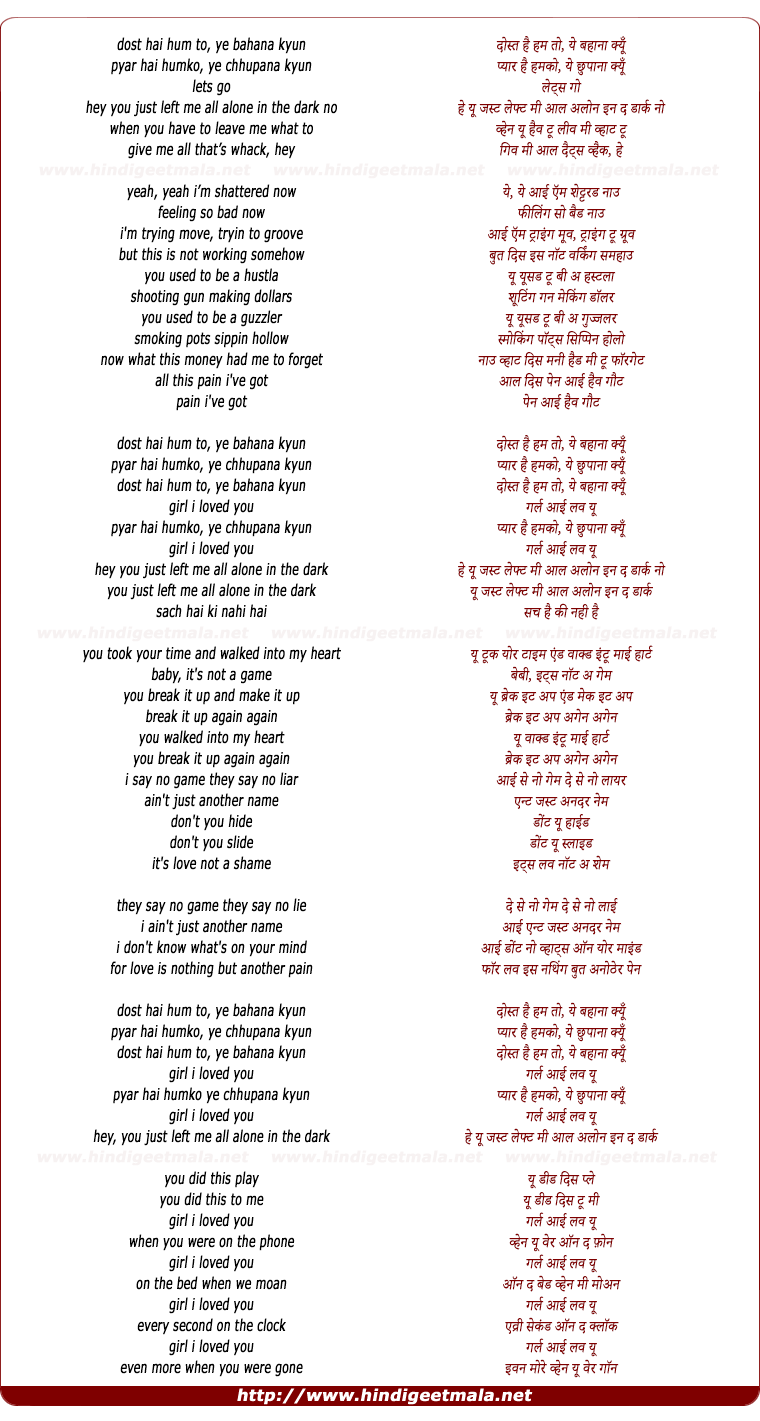 lyrics of song Dost Hai Hum Toh (girl I Loved You)