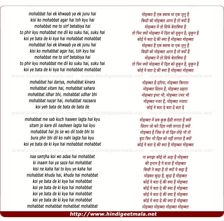 lyrics of song Koi Ye Bata De Ki Kya Hai Mohabbat