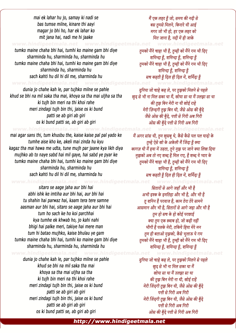 lyrics of song Sharminda Hoon