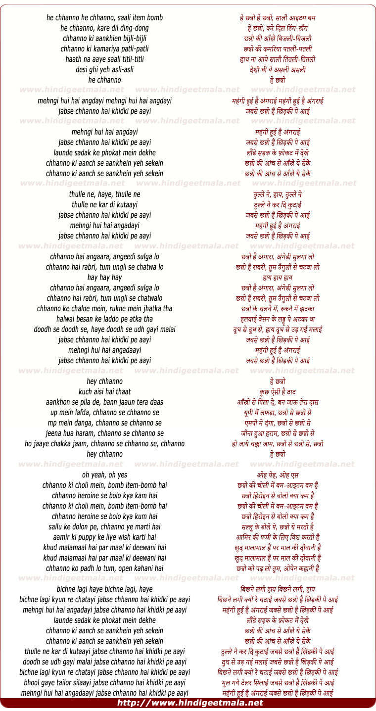 lyrics of song Aye Chhanno, Aye Chhanno