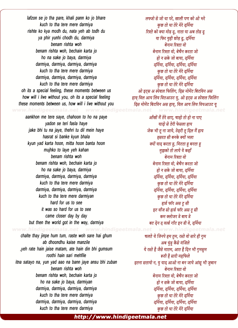 lyrics of song Darmiyaa, Darmiyaa