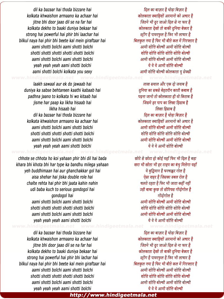 lyrics of song Aami Shotti Bolchi, Dil Ka Bazaar Hai