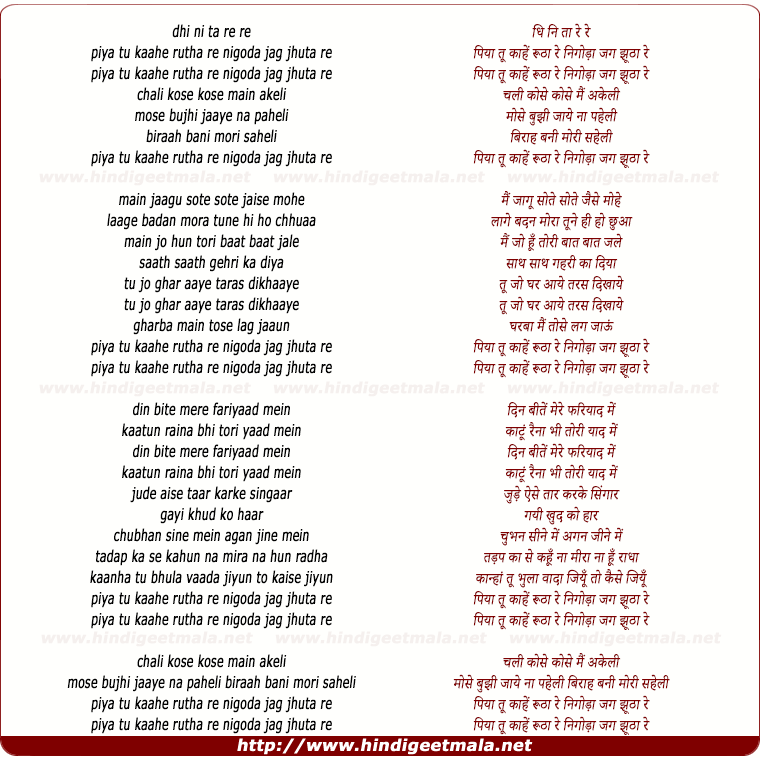 lyrics of song Piya Tu Kaahe Rootha Re