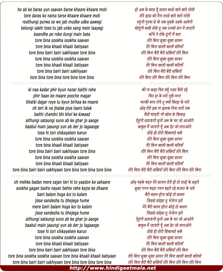 Sakhyan Song: तोरे बिना सूखा सूखा सावन