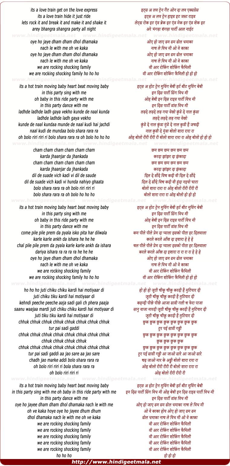 lyrics of song We Are Rocking Shocking Family