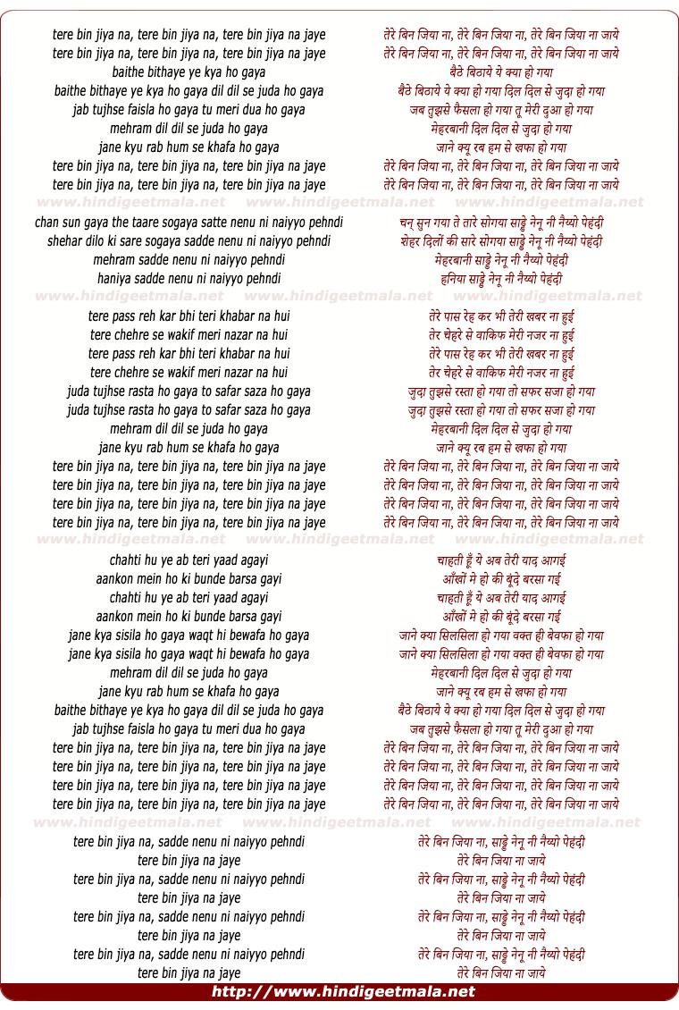 lyrics of song Tere Bin Jiya Na Jaye