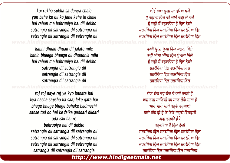 lyrics of song Satrangiya Dil