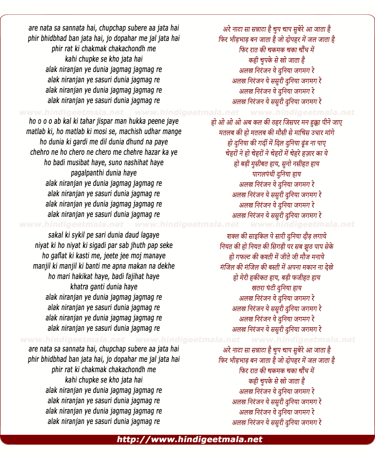 lyrics of song Alakh Niranjan