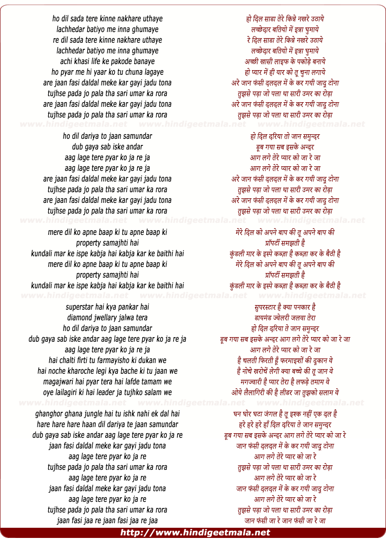 lyrics of song Aag Lage