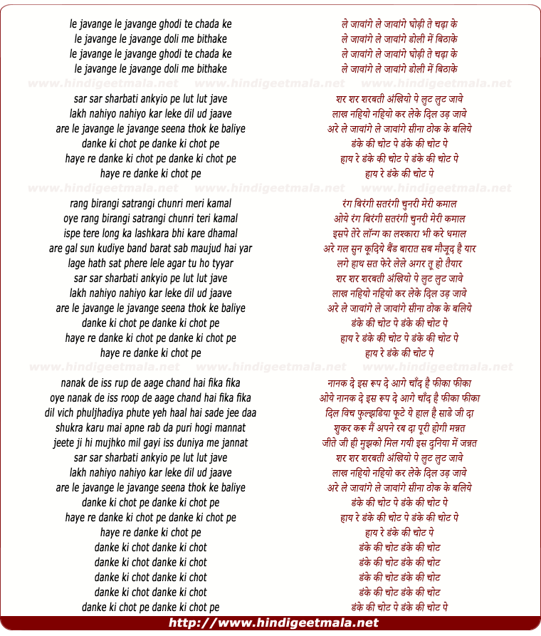 lyrics of song Danke Ki Chot Pe