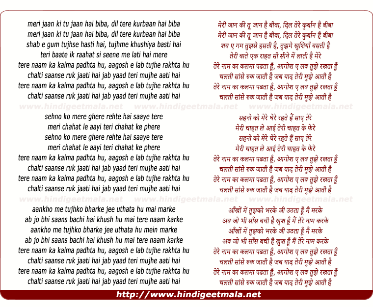 lyrics of song Tere Naam Ka Kalma (Remix)