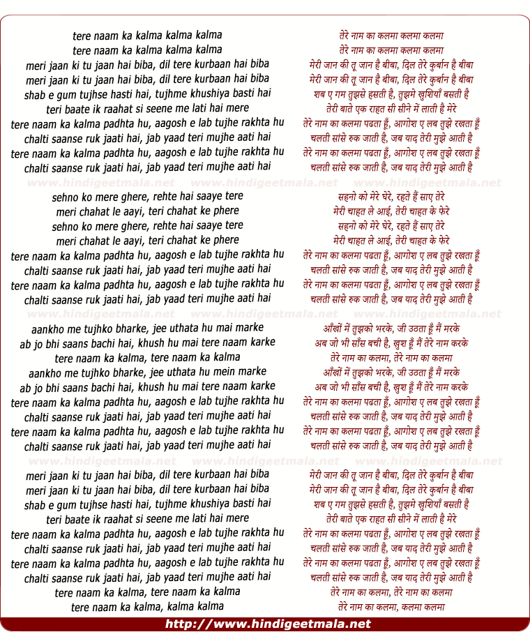 lyrics of song Tere Naam Ka Kalma