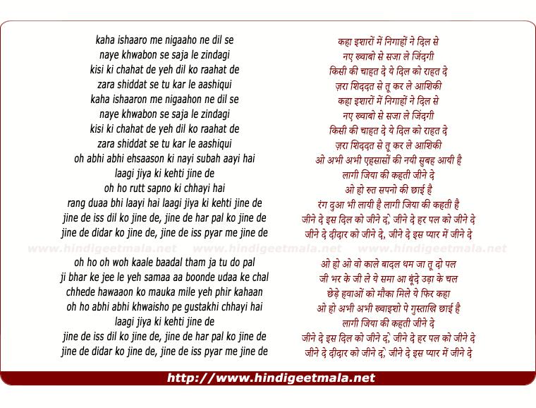 lyrics of song Jeene De (Coffee House Version)