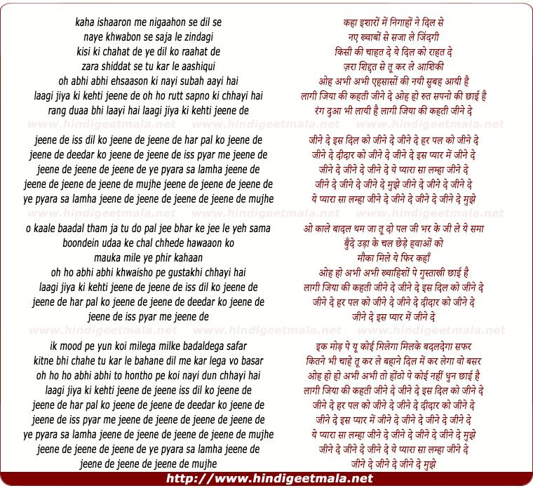 lyrics of song Jine De Jine De