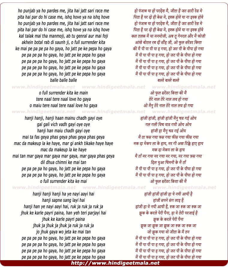 lyrics of song Pi Pa Pi Pa Ho Gaya