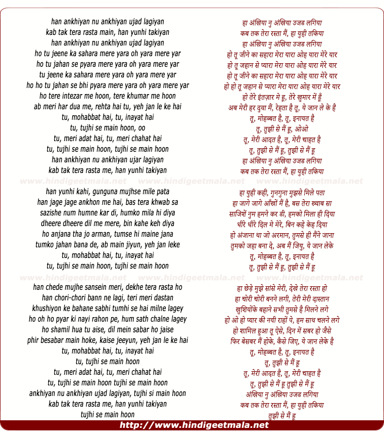lyrics of song Ha Ankhiyan Nu Ankhiyan Ujad Lagiyan
