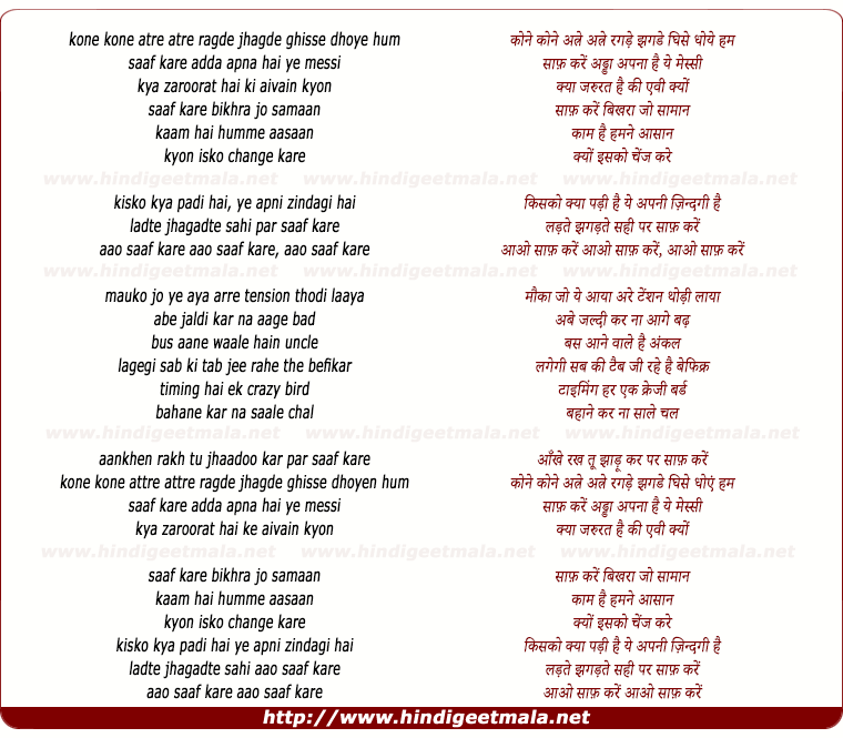 lyrics of song Aao Saaf Karein
