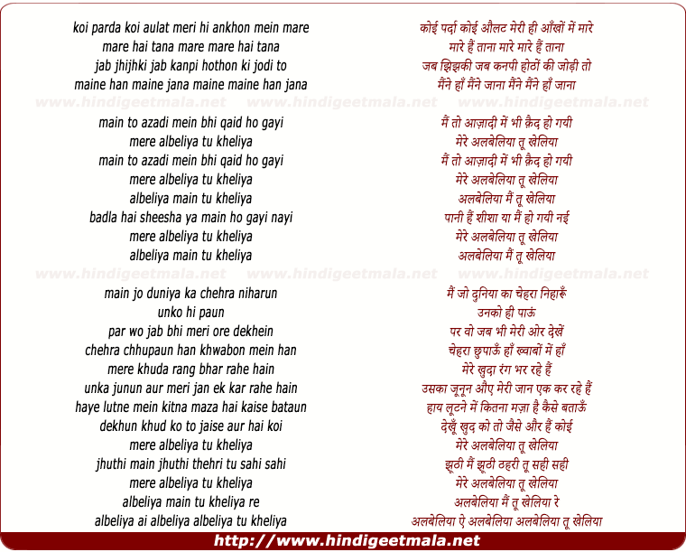 lyrics of song Albeliya, Albeliya