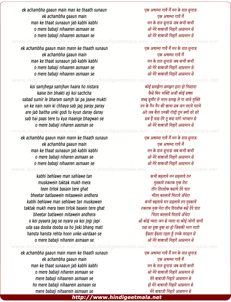 lyrics of song O Mere Babaji Nihaaren Asmaan Se