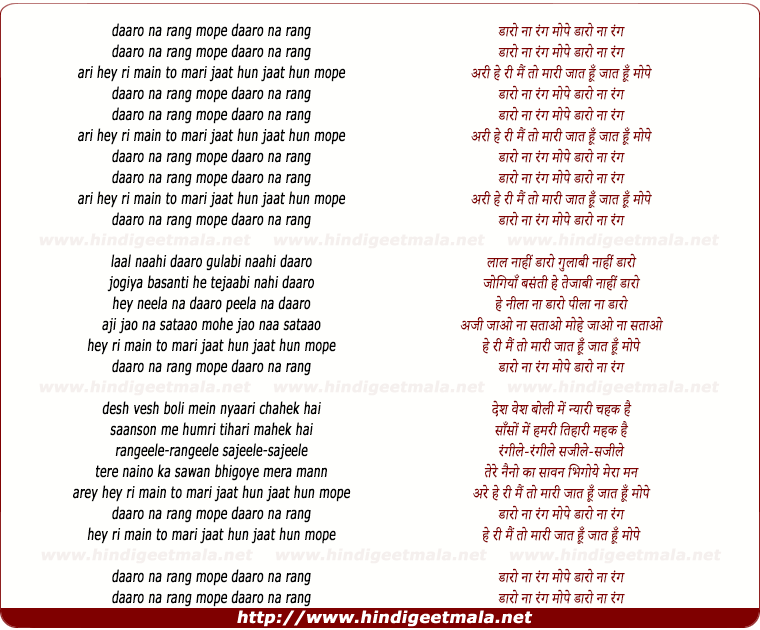 lyrics of song Daaro Na Rang
