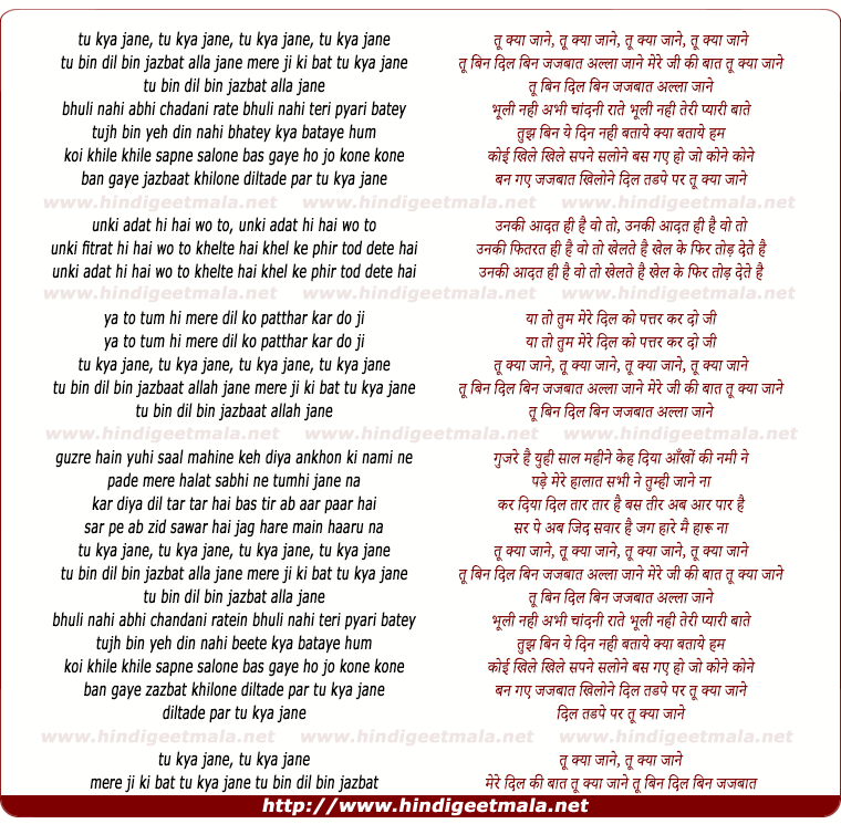 lyrics of song Tu Kya Jaane