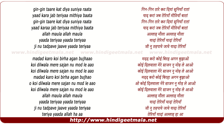 lyrics of song Yadaan Teriyaan