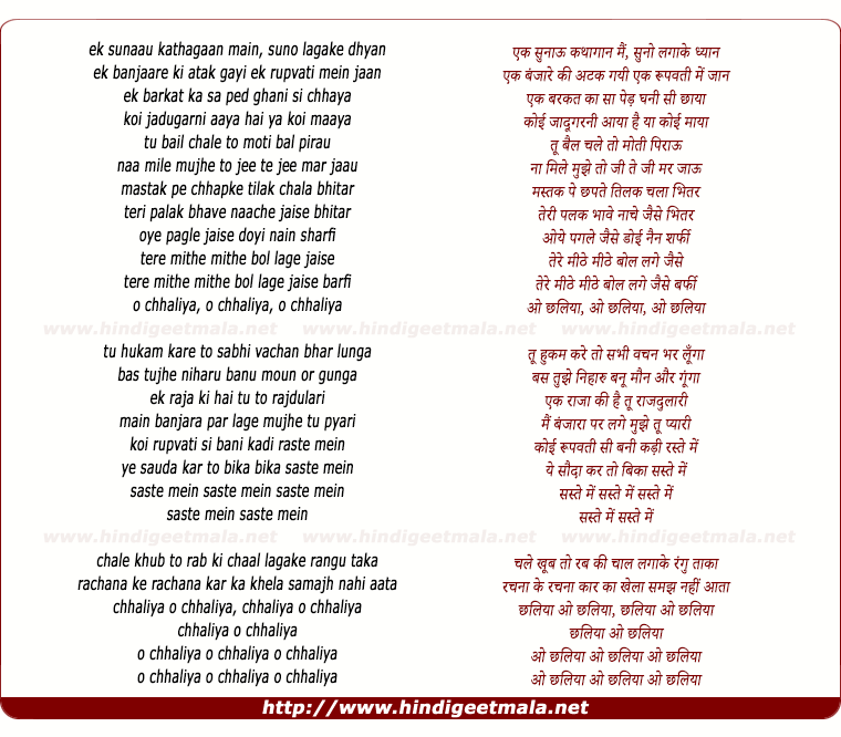 lyrics of song Kathagaan
