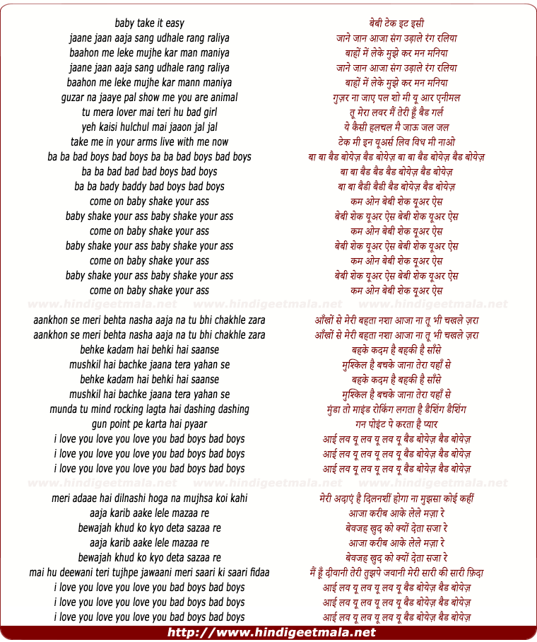 lyrics of song Bad Bad Boys Bad Boys