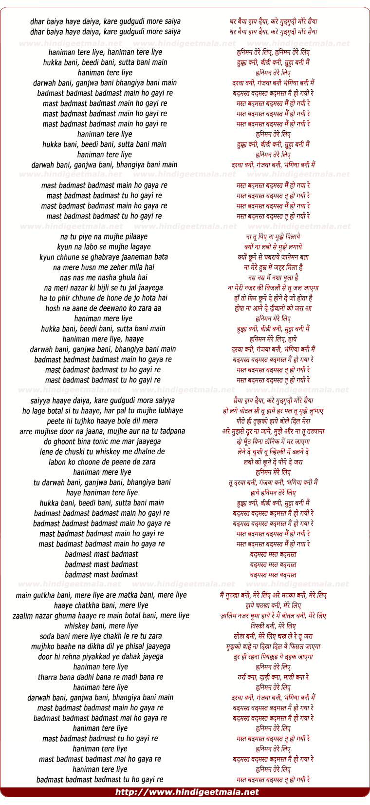 lyrics of song Badmast Badmast