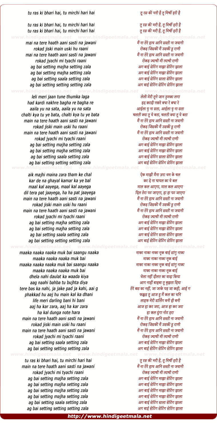 lyrics of song Setting Zala