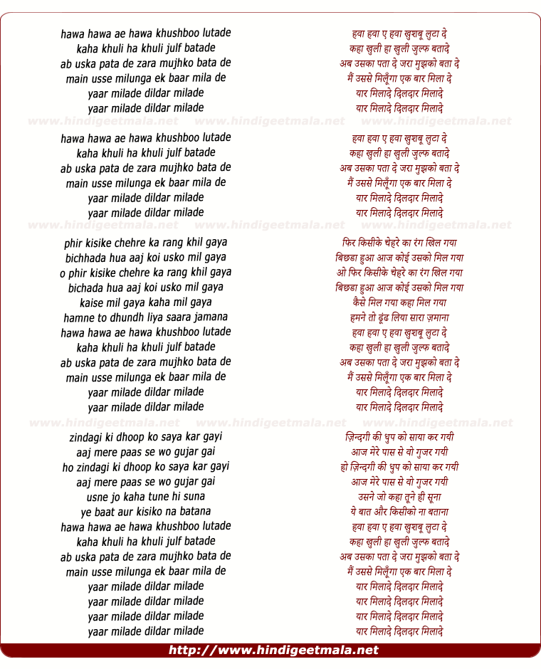 lyrics of song Hawa Hawa - 1