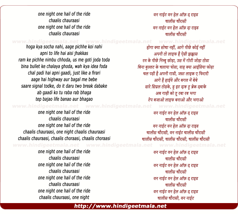 lyrics of song Chaalis Chauraasi (Theme)