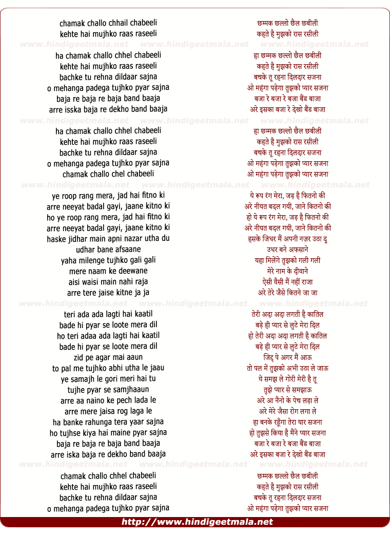 lyrics of song Chamak Challo Chel Chabeli