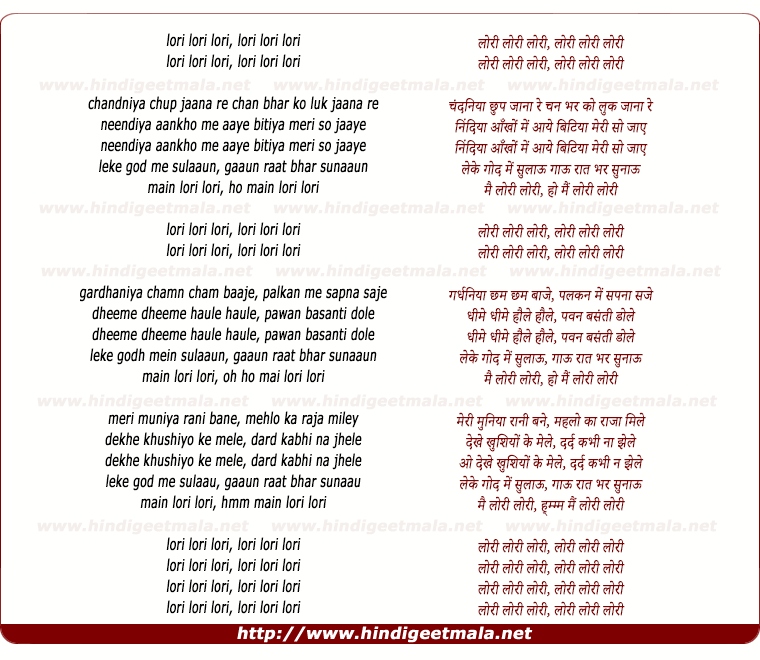 lyrics of song Chandniya Chup Jaana Re Chan Bhar Ko (Lori Lori)