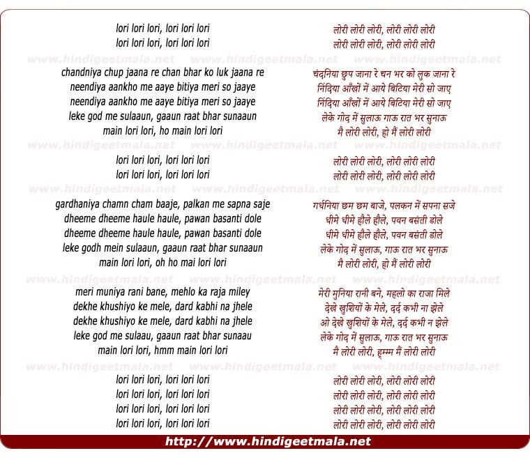 lyrics of song Chandniya