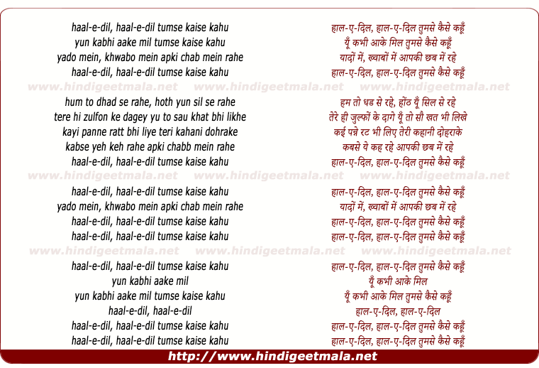 lyrics of song Haal-E-Dil