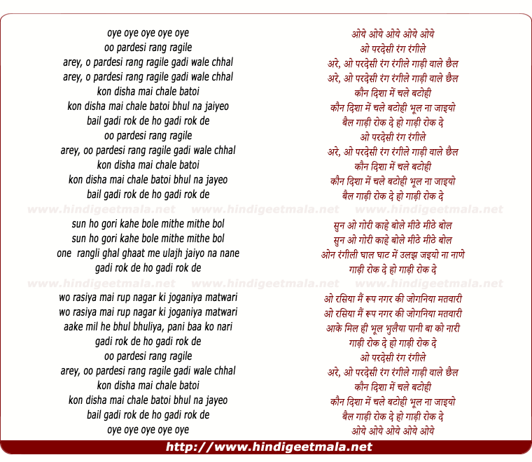 lyrics of song O Pardeshi Ran Rangile