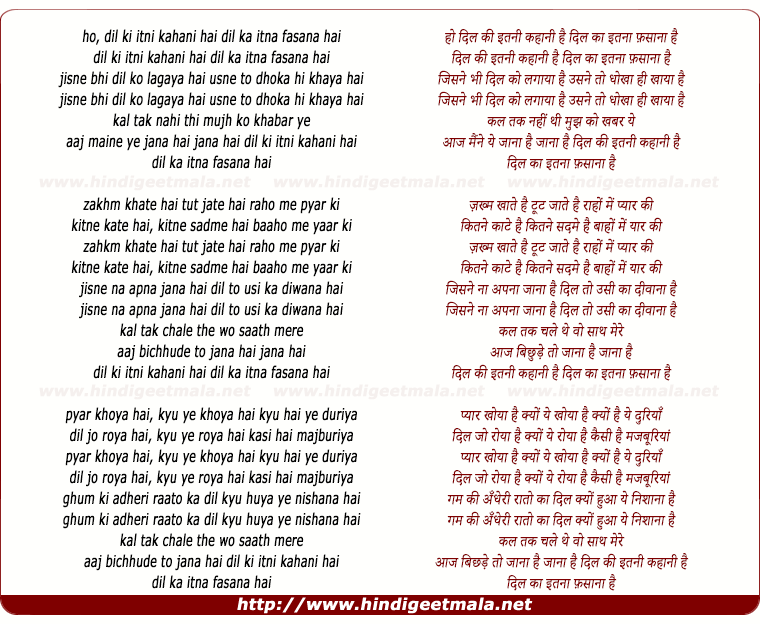 lyrics of song Dil Ki Itni Kahani Hai