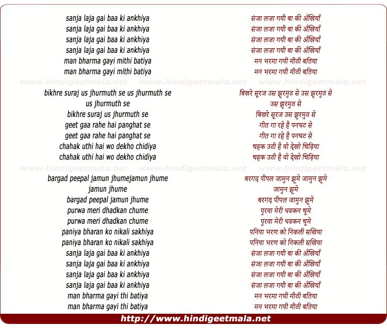 lyrics of song Sanjh Laja Gayi Baa Ki Ankhiya