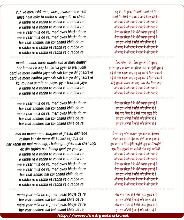 lyrics of song Rabba Re O Rabba Re
