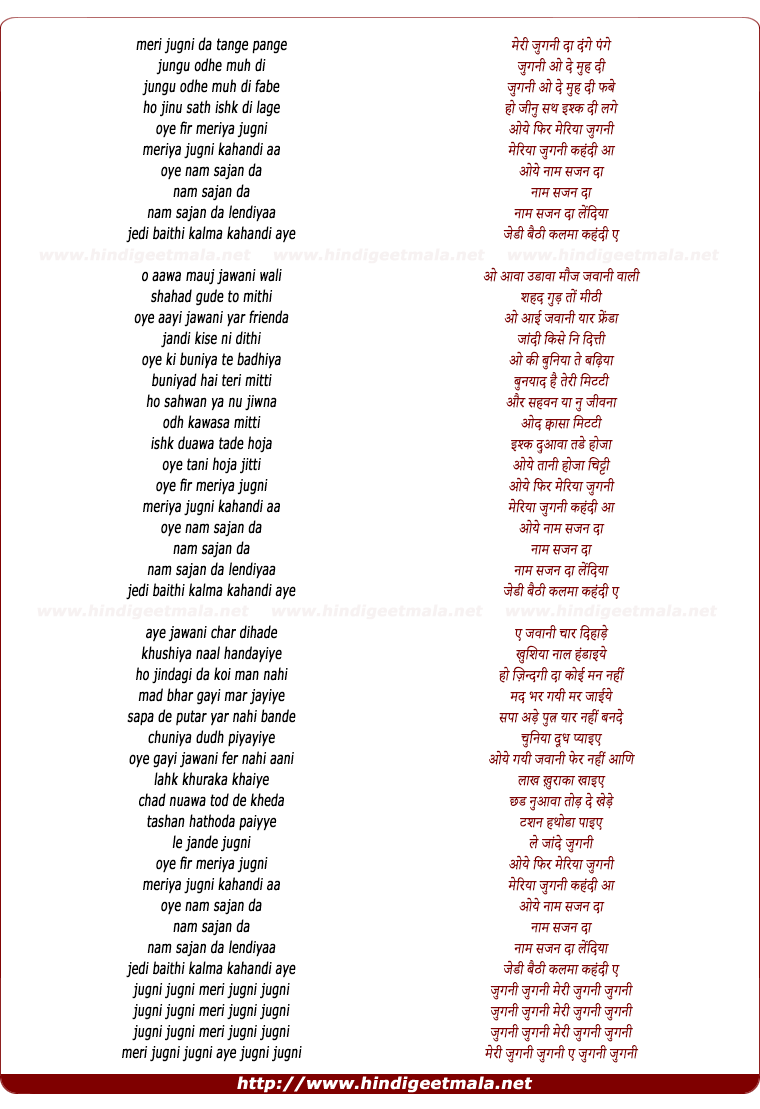 lyrics of song Jugni Jugni