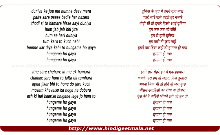 lyrics of song Hungama Ho Gaya