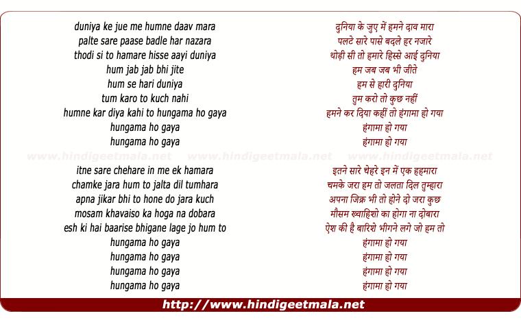 lyrics of song Hungama, Ho Gaya