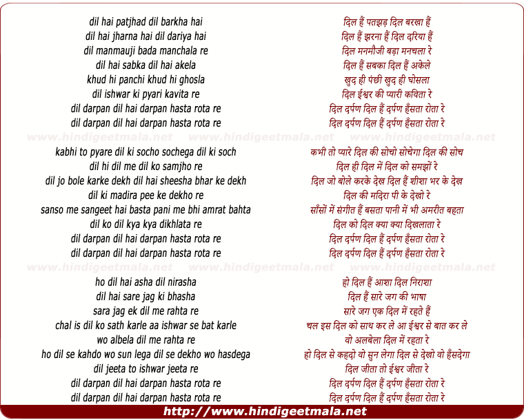 lyrics of song Dil Darpan