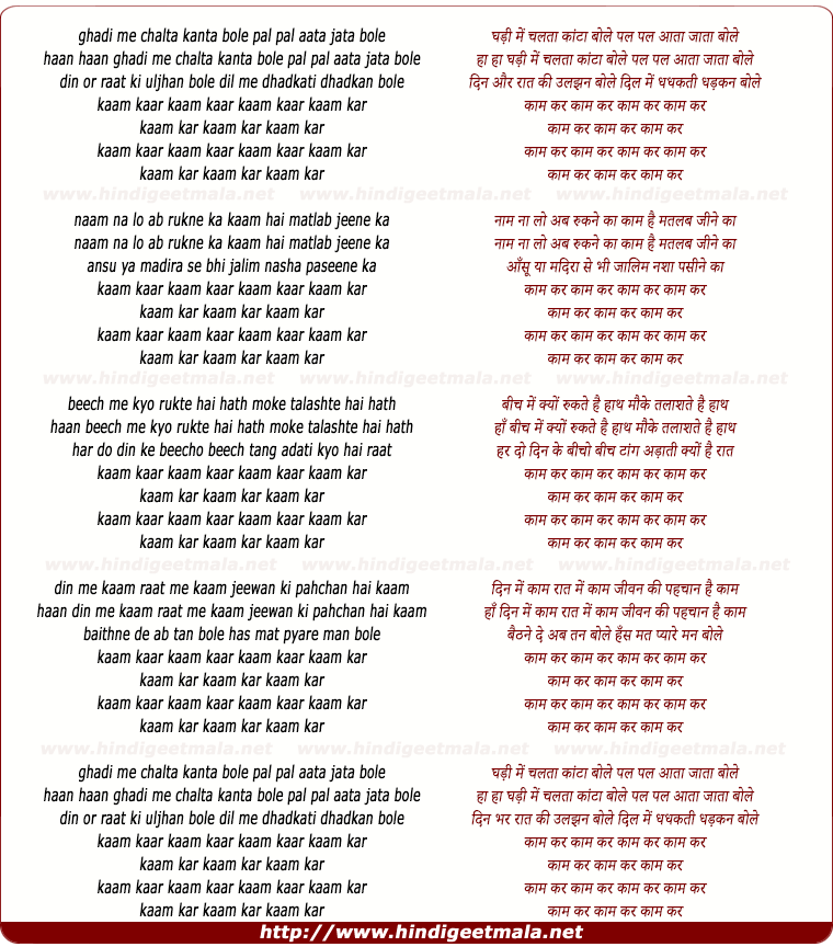lyrics of song Kaam Kar, Kaam Karr