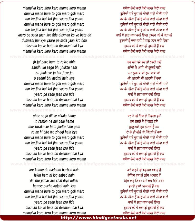 lyrics of song Kero Mama, Duniya Mane Bura To Goli Maro